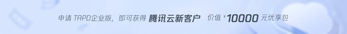 tencent-cloud-voucher